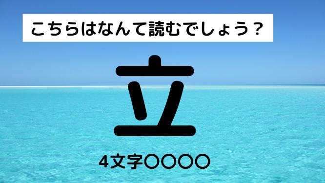 よく使う単位の漢字